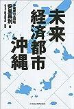 未来経済都市 沖縄 画像