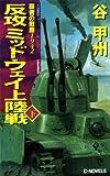覇者の戦塵1942 反攻 ミッドウェイ上陸戦 下 (C★NOVELS)