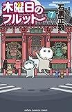 木曜日のフルット コミック 1-7巻セット