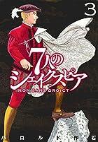 7人のシェイクスピア NON SANZ DROICT 第03巻