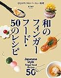 和のフィンガーフード・50のレシピ: ひと口サイズのパーティー料理
