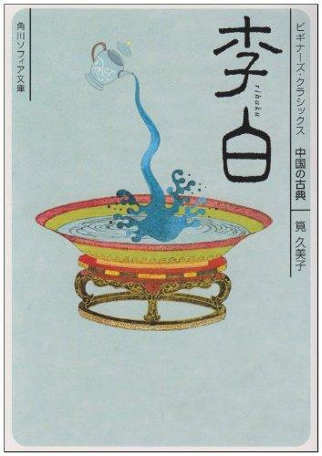 李白 (角川ソフィア文庫―ビギナーズ・クラシックス 中国の古典)の詳細を見る