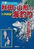 空撮ポイントガイド 秋田・山形の海釣り