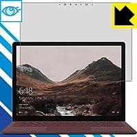 LED液晶画面のブルーライトを35% カット ブルーライトカット保護フィルム Surface Laptop (液晶用) 日本製