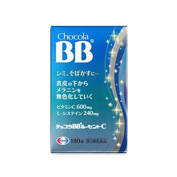 【第3類医薬品】チョコラBBルーセントC 180錠の商品画像