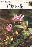 万葉の花 (カラーブックス)