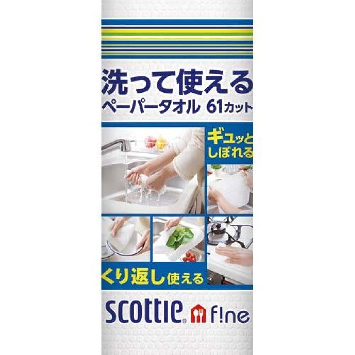 拳空のしかしながら日本製紙クレシア スコッティファイン洗って使えるペーパータオル×24