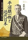 平沼騏一郎と近代日本 (プリミエ・コレクション)
