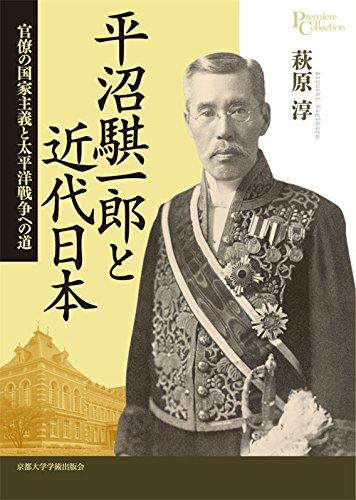 平沼騏一郎と近代日本 (プリミエ・コレクション)の詳細を見る