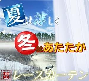 省エネ断熱ミラーレースカーテン 幅100cm×丈103cm2枚組 遮熱カーテン UVカット約91% 100×103