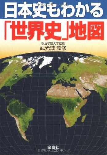 日本史もわかる「世界史」地図 (宝島SUGOI文庫)の詳細を見る