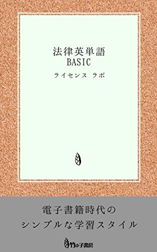 法律英単語 BASIC...