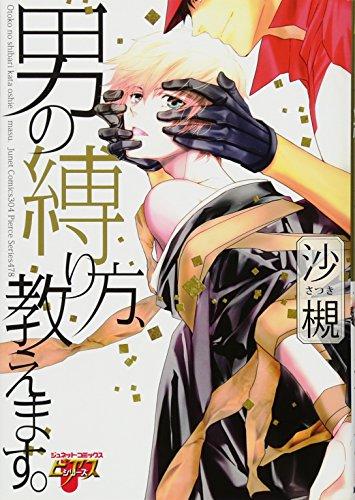 男の縛り方、教えます。 (ジュネットコミックス ピアスシリーズ)の詳細を見る