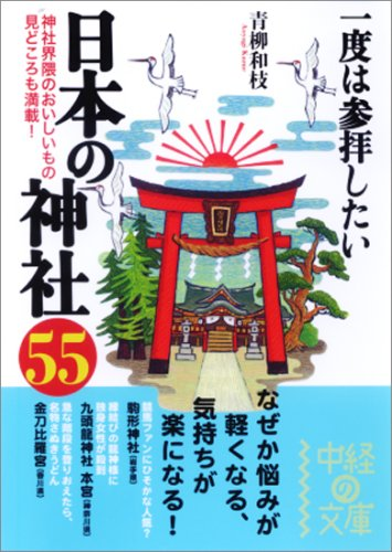 一度は参拝したい日本の神社55 (中経の文庫)