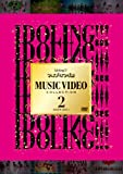 アイドリング!!! Music Video Collection 2 2009-2011 [DVD]