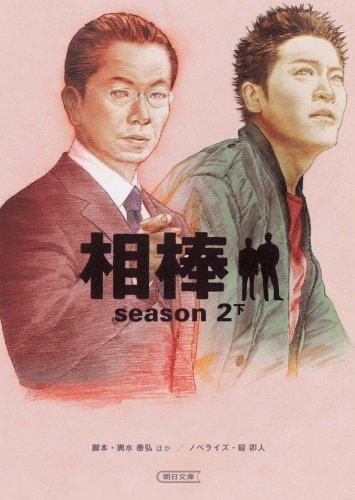 相棒season2 下 (朝日文庫)の詳細を見る