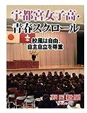 宇都宮女子高・青春スクロール 校風は自由、自主自立を尊重 (朝日新聞デジタルSELECT)