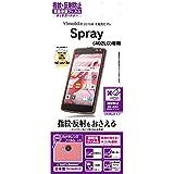 ラスタバナナ 反射防止フィルム Spray 402LG T618402LG
