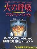 火の呼吸アスリートバイブル―クンダリーニ・ヨーガ (B.B.mook―スポーツシリーズ (318))