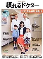 頼れるドクター 文京・豊島・練馬・板橋・北版 vol.3 2016-2017保存版 (頼れるドクターシリーズ)