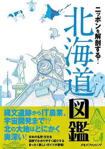 [画像:ニッポンを解剖する!  北海道図鑑 (諸ガイド)]