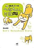 柴犬ゴンのへなちょこ日記 新装版 (メディアファクトリーのコミックエッセイ)