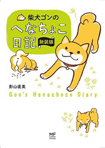 柴犬ゴンのへなちょこ日記 新装版 (メディアファクトリーのコミックエッセイ)の詳細を見る