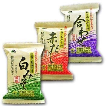 松谷のおみそ汁 3種類15食セット (白みそ 合わせ 赤だし) 減塩 特保 の 味噌汁セット 血糖値が気になる方へ