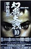 幻魔大戦〈10〉超能力戦争 (アスペクトノベルス)