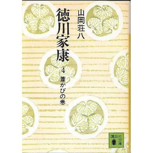徳川家康 4 葦かびの巻 (講談社文庫 や 1-4)の詳細を見る