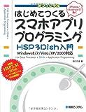 はじめてつくるスマホアプリプログラミングHSP3Dish入門