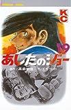 あしたのジョー(19) (週刊少年マガジンコミックス)