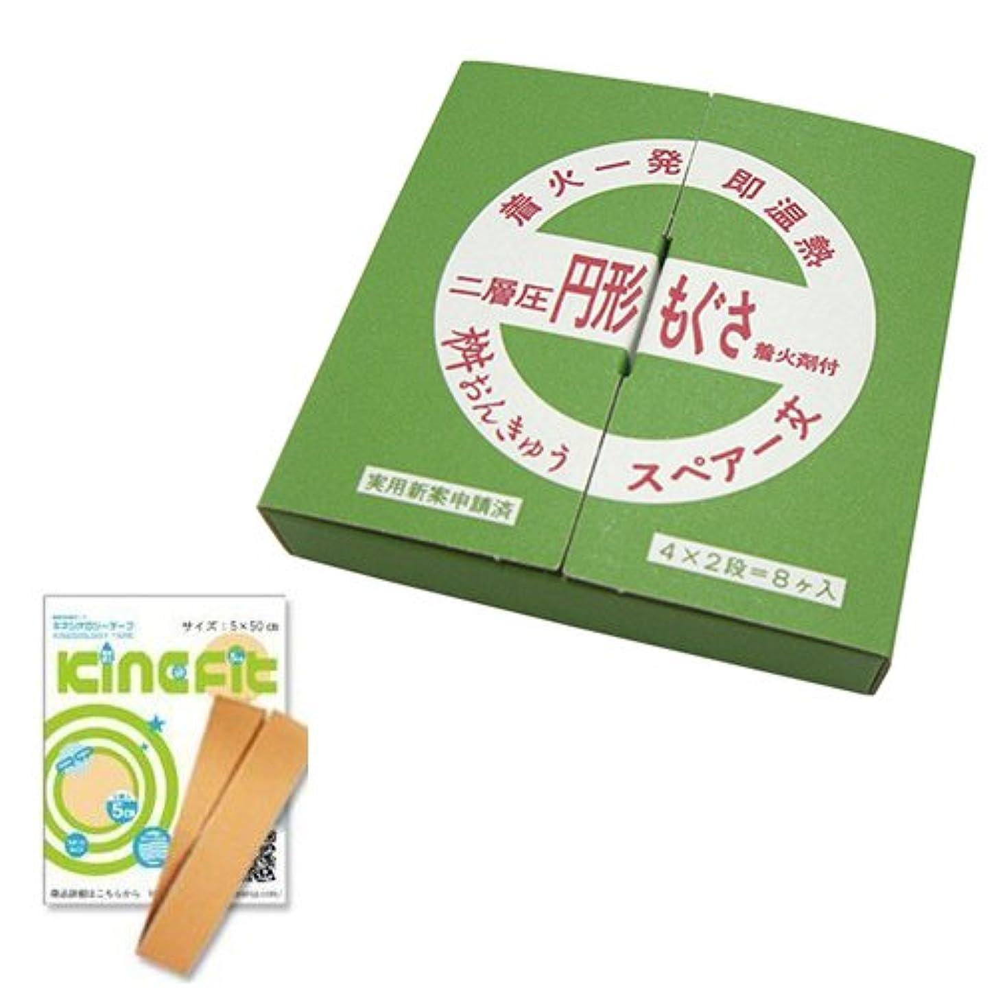 シュリンク驚楽観的桝おんきゅう用スペアもぐさ 円形もぐさ(8ケ) + お試し用キネシオロジーテープ キネフィット50cm セット