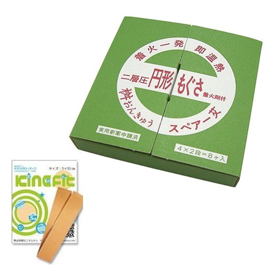 ずっとプラスチックまどろみのある桝おんきゅう用スペアもぐさ 円形もぐさ(8ケ) + お試し用キネシオロジーテープ キネフィット50cm セット