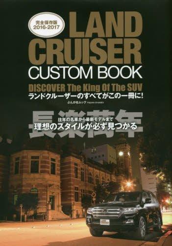 LAND CRUISER CUSTOM BOOK 2016-2017(仮) (ぶんか社ムック)の詳細を見る