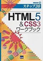 HTML5&CSS3ワークブック―ステップ30 (情報演習 14)