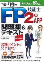 FP技能士2級・AFP 問題集&テキスト '18→'19年版