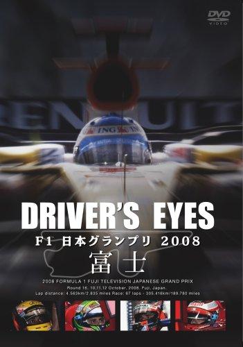 Driver's Eyes F1 日本グランプリ 2008 富士 [DVD]