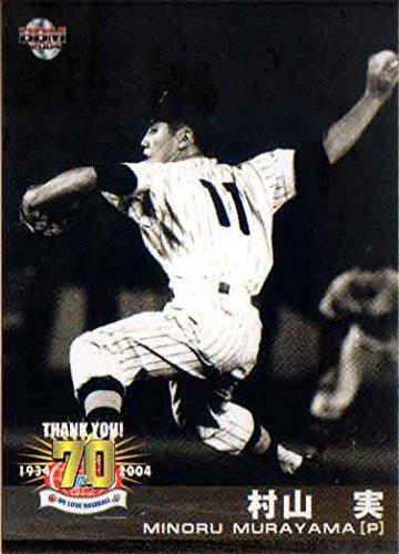 BBM2004 日本プロ野球70年記念カードセット レギュラーカード No.25 村山実