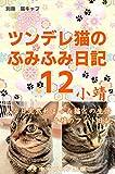 ツンデレ猫のふみふみ日記 12