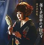 美しき日本のメロディ