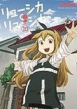 リューシカ・リューシカ(10)(完) (ガンガンコミックスONLINE)