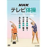 NHKテレビ体操 ~ラジオ体操 第1/ラジオ体操 第2/みんなの体操~