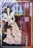 椿姫―アイーダ/リゴレット/マクベス (中公文庫―マンガ名作オペラ) 画像