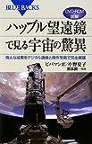 DVD-ROM&図解 ハッブル望遠鏡で見る宇宙の驚異―偉大な成果をデジタル画像と傑作写真で完全網羅 (ブルーバックス)