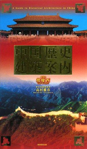 中国歴史建築案内の詳細を見る