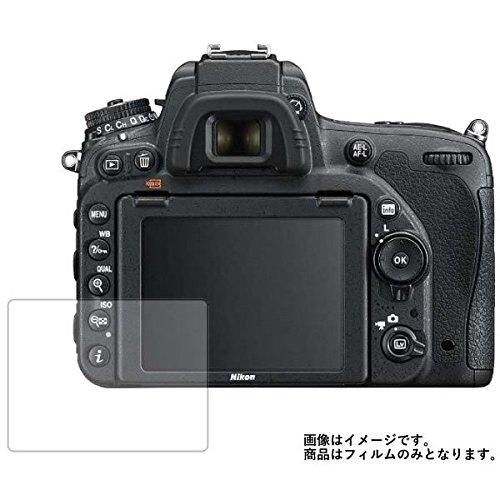Nikon D750 用 液晶保護フィルム ブルーライトカット率 35%以上! 目に優しいスタイリッシュなグレータイプ