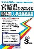 宮崎県公立高等学校入学試験問題集2022年春受験用(実物に近いリアルな紙面のプリント形式過去問)