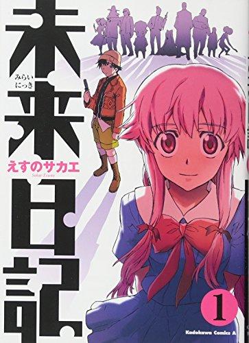 未来日記 (1) (角川コミックス・エース (KCA129-5))の詳細を見る