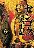 センゴク天正記(9) (ヤンマガKCスペシャル)